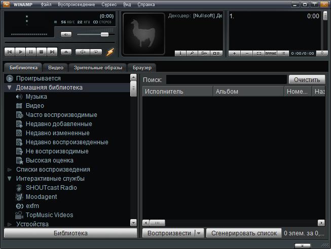 10-luchshih-audiopleerov-dlja-kompjuterai-image1.png
