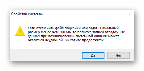 Preduprezhdenie-pri-deaktivatsii-fayla-podkachki-v-Windows-10.png