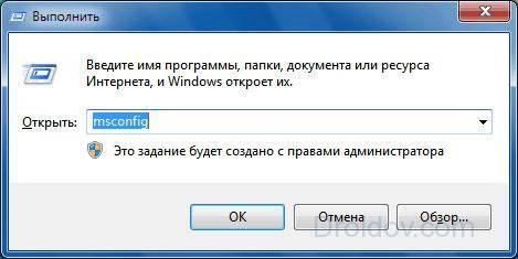 msconfig-utilita.jpg