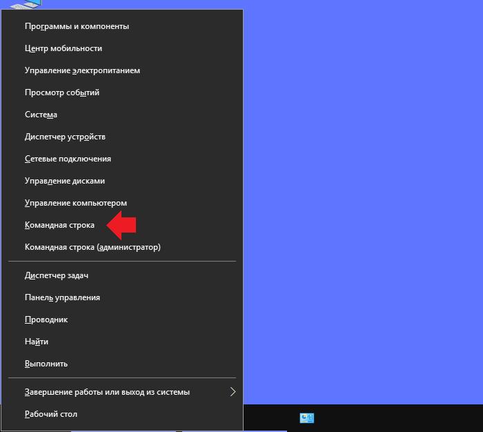 msconfig-windows-10-kak-otkryt1.png