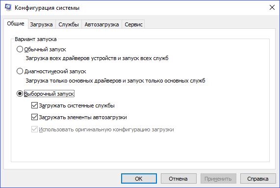 msconfig-windows-10-kak-otkryt3.png
