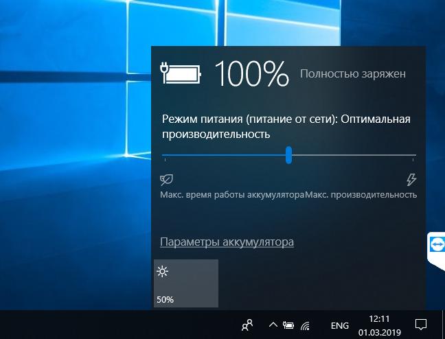 Rezhim-energosberezheniya-Windows-10.png