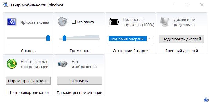 kak-vklyuchit-tsentr-mobilnosti-windows.png