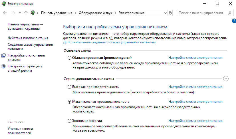 Kak-vklyuchit-rezhim-maksimalnoj-proizvoditelnosti-v-Windows-10.png