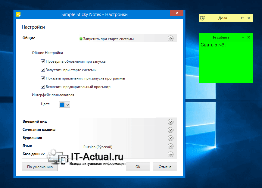 Alarm_Notes_and_Sticky_Notes_in_Windows_1.png
