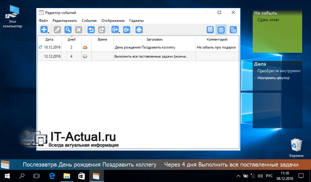 Alarm_Notes_and_Sticky_Notes_in_Windows_2.png