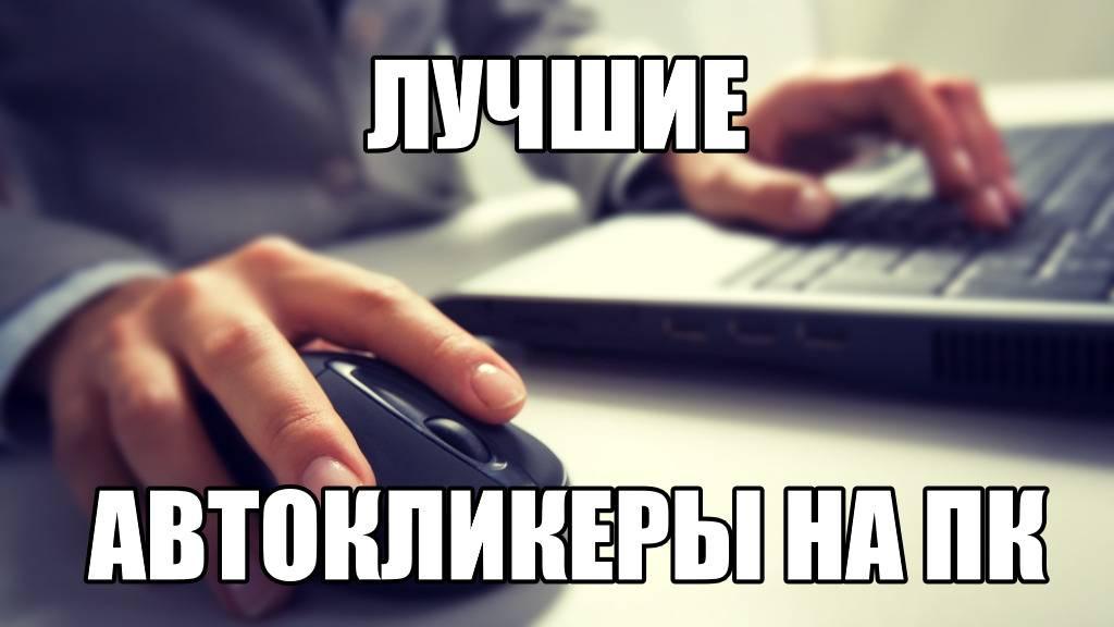 avtoklikery-na-pk-obzor.jpg