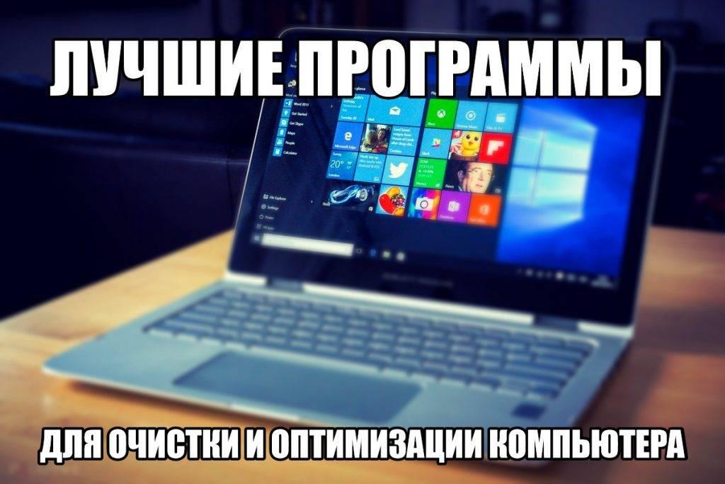 programmy-dlya-ochistki-i-optimizaczii-kompyutera-obzor-1024x683.jpg