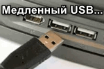 Pochemu-takoy-medlennyiy-UBS.png