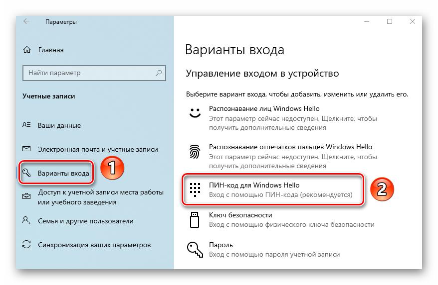 perehod-v-podrazdel-varianty-vhoda-v-windows-10-cherez-okno-parametry.png