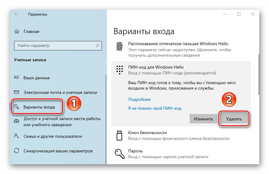 nazhatie-knopki-udalit-dlya-deaktivaczii-pin-koda-v-windows-10.png