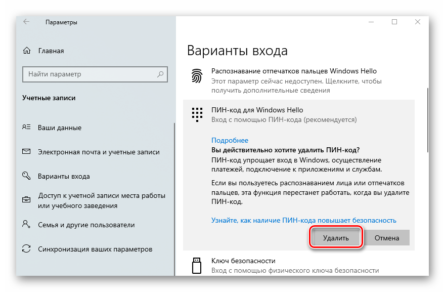 podtverzhdenie-udaleniya-pin-koda-v-windows-10-cherez-okno-pusk.png