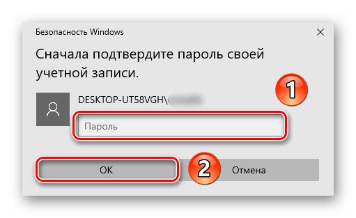 vvod-parolya-dlya-podtverzhdeniya-udaleniya-pin-koda-v-windows-10.png