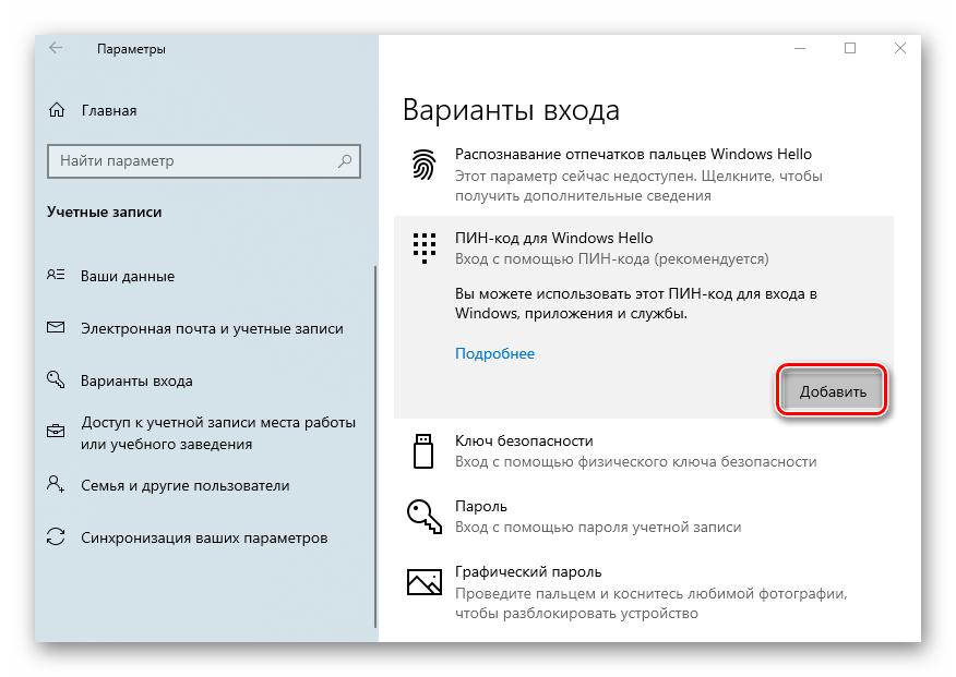 uspeshnoe-zavershenie-operaczii-po-udaleniyu-pin-koda-v-windows-10.png