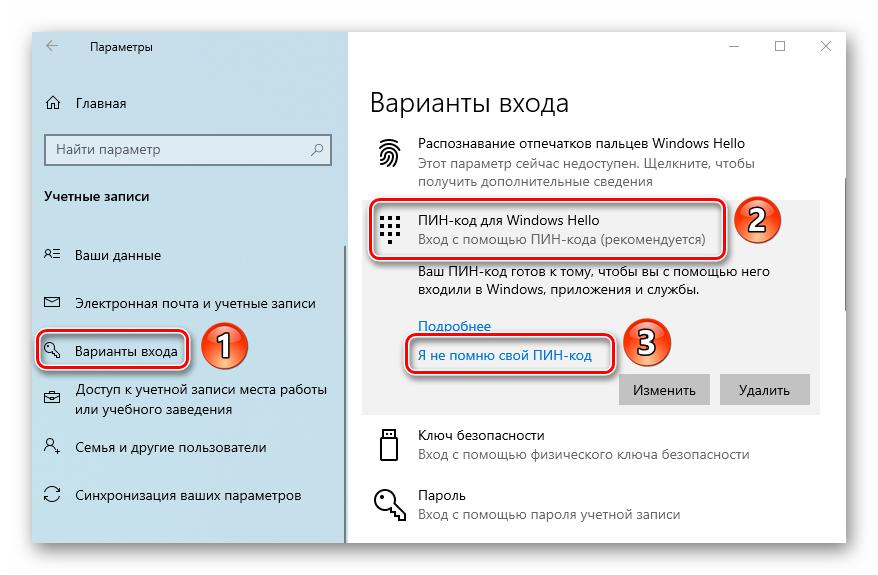 knopka-vosstanovleniya-pin-koda-v-windows-10-cherez-okno-parametry.png