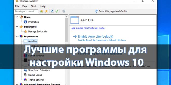 Luchshie-programmy-dlya-nastrojki-Windows-10-660x330.png