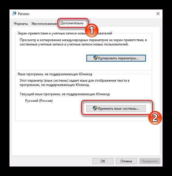 Otkryit-dopolnitelnyie-nastroyki-regionalnyih-standartov-v-Windows-10.png
