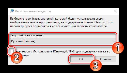 Izmenit-tekushhiy-yazyik-sistemyi-Windows-10.png