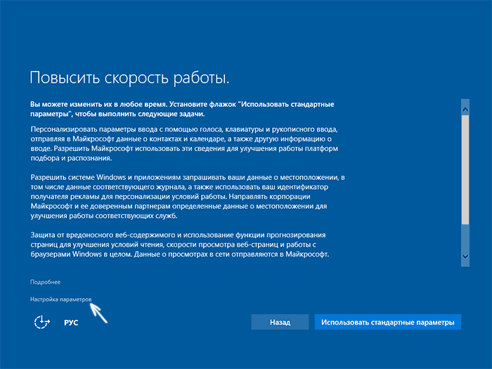 access-privacy-settings-win-10-install.png