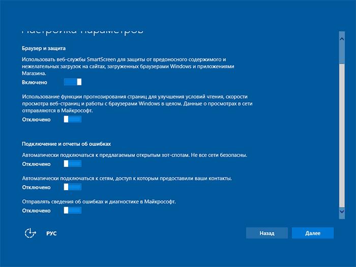 windows-10-setup-privacy-page-2.png