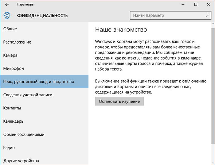 windows-10-logging-privacy.png