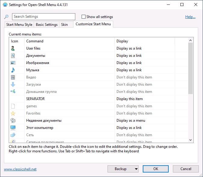 customize-menu-open-shell.png