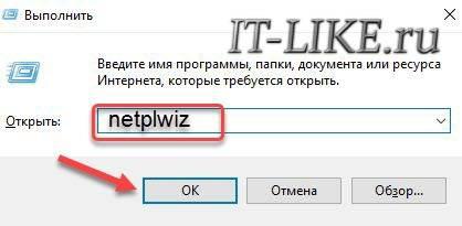 4-netplwiz.jpg