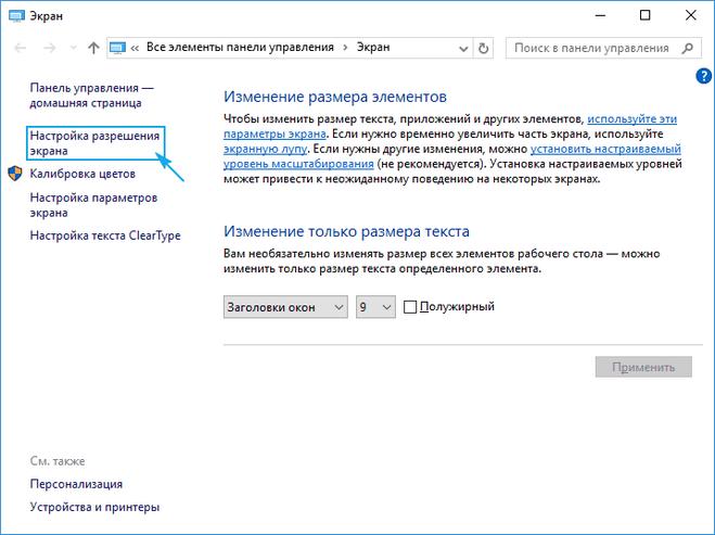 Nastrojka-razresheniya-ekrana-Windows-10.png