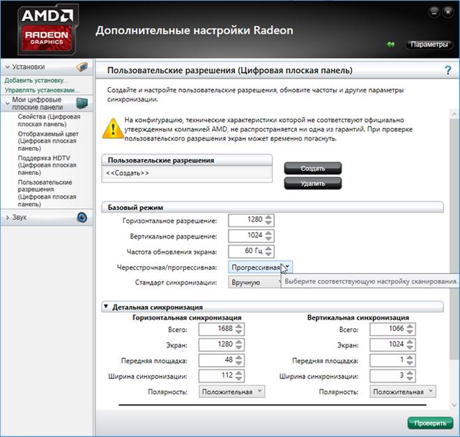 TSifrovaya-panel-programmy-drajvera-Radeon.png