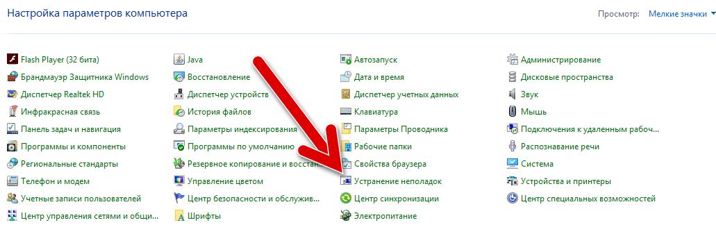 vkladka-ustranenie-nepoladok-panel-upravleniya-windows-10.png
