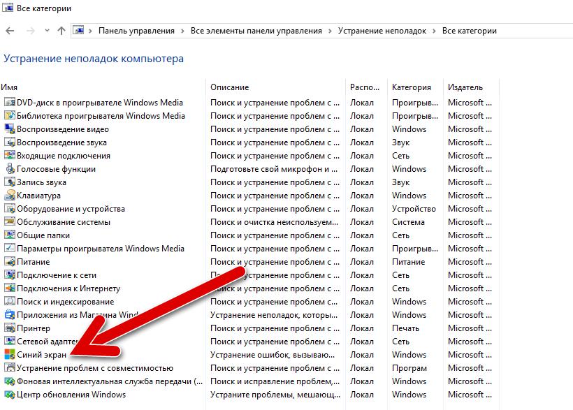 sinij-ekran-ustranenie-nepoladok-windows-10.png
