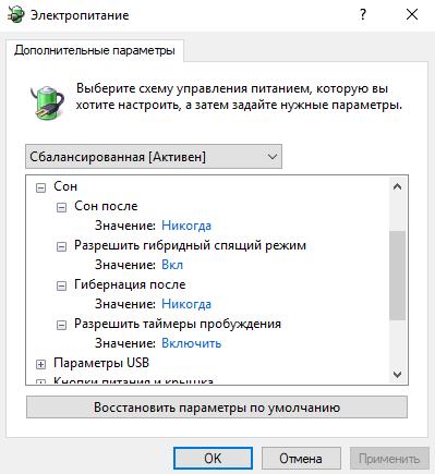 kak-otklyuchit-perehod-v-spyashhij-rezhim-windows-10.png