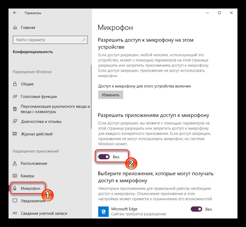 Vklyuchit-razreshenie-dlya-mikrofona-Windows-10.png