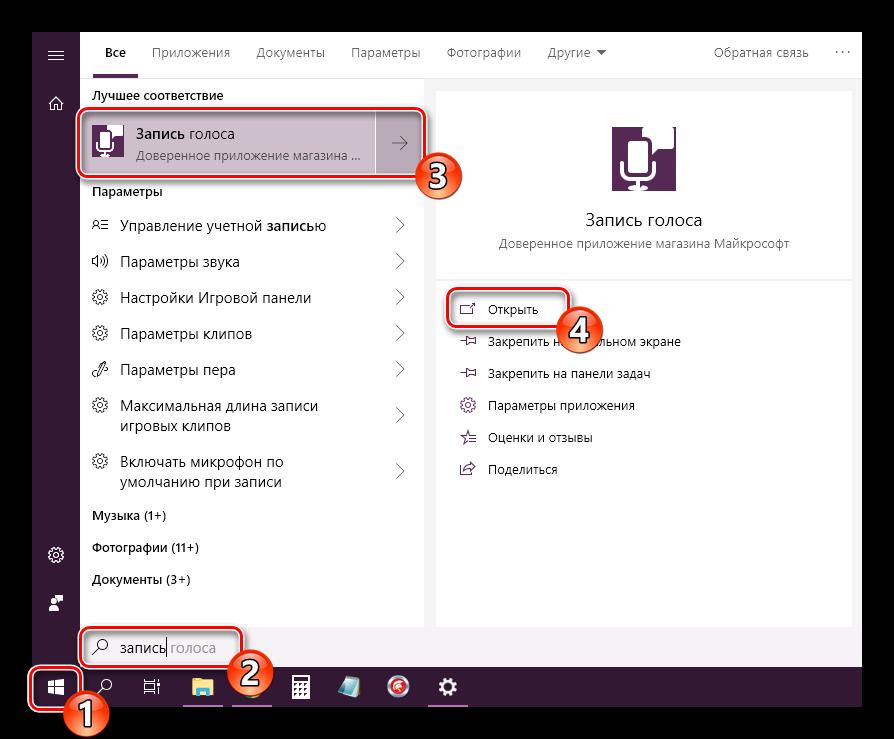 Otkryit-prilozhenie-zapis-zvuka-v-Windows-10.png