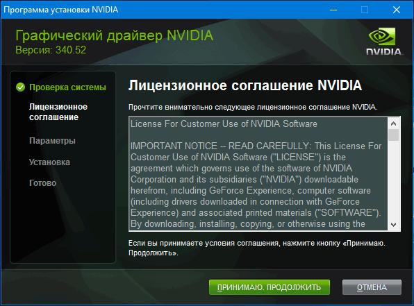 Graficheskij-drajver-Nvidia.png