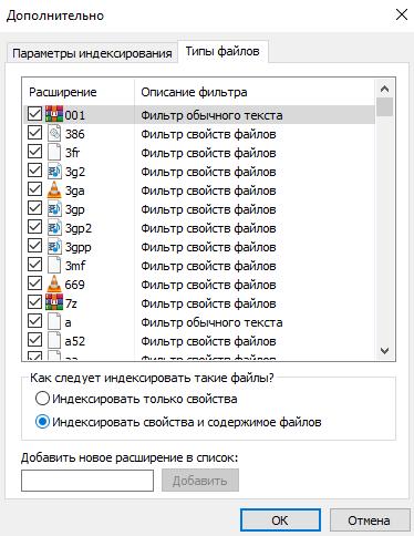 Poisk-po-soderzhimomu-fajla-v-Windows-10.png