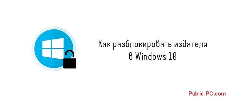 kak-razblokirovat-izdatelya-v-windows-10.png