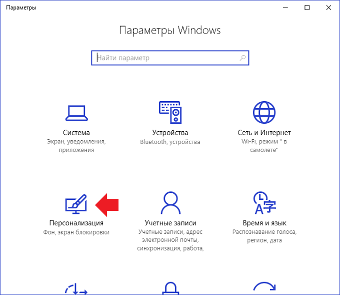 kak-spryatat-panel-zadach-windows-105.png