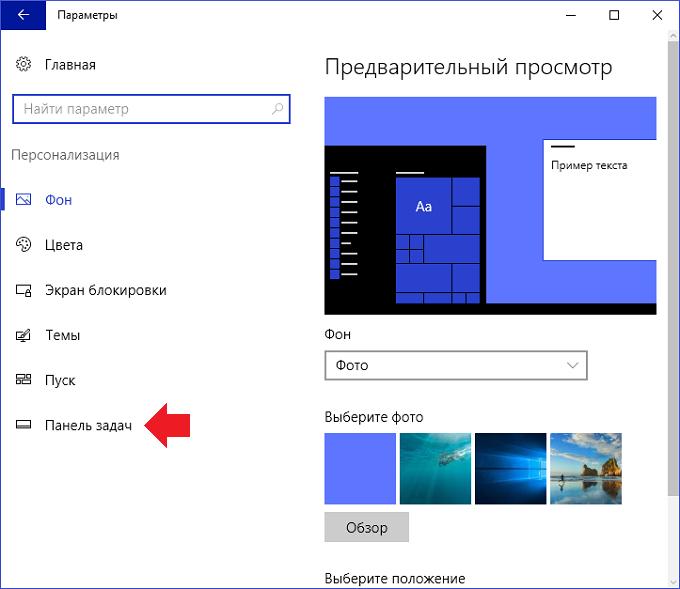 kak-spryatat-panel-zadach-windows-106.png