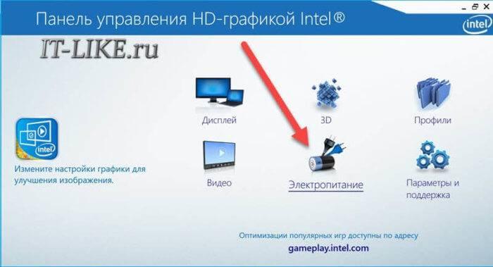 elektropitanie-intel-700x379.jpg