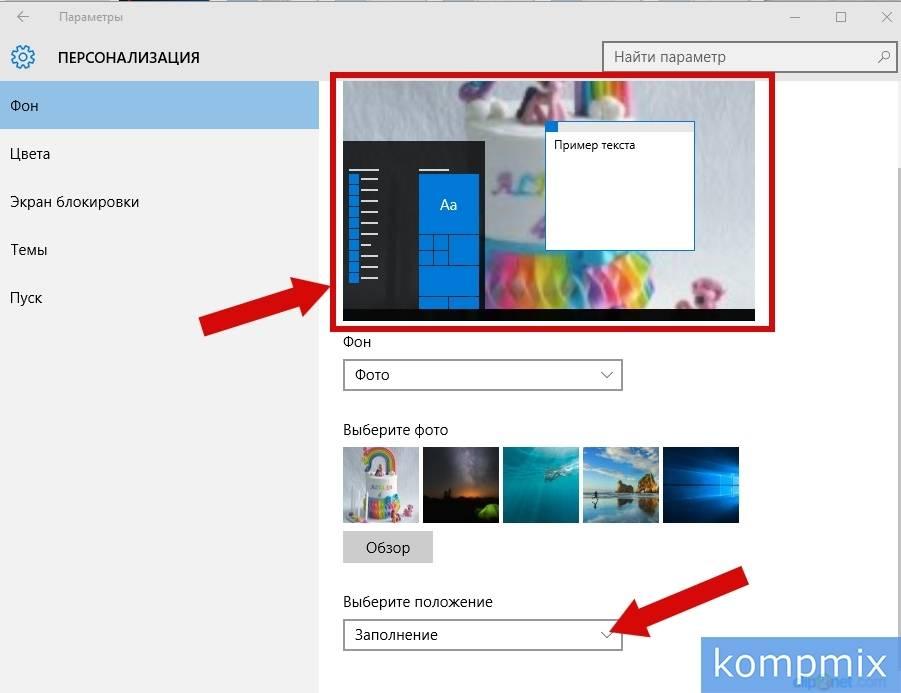 kak-ustanovit-oboi-v-Windows-10-5.jpg