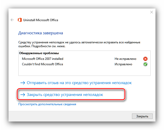 Zakonchit-reshenie-dopolnitelnyh-problem-pri-deinstallyatsii-Office-365-iz-Windows-10-posredstvom-utility.png