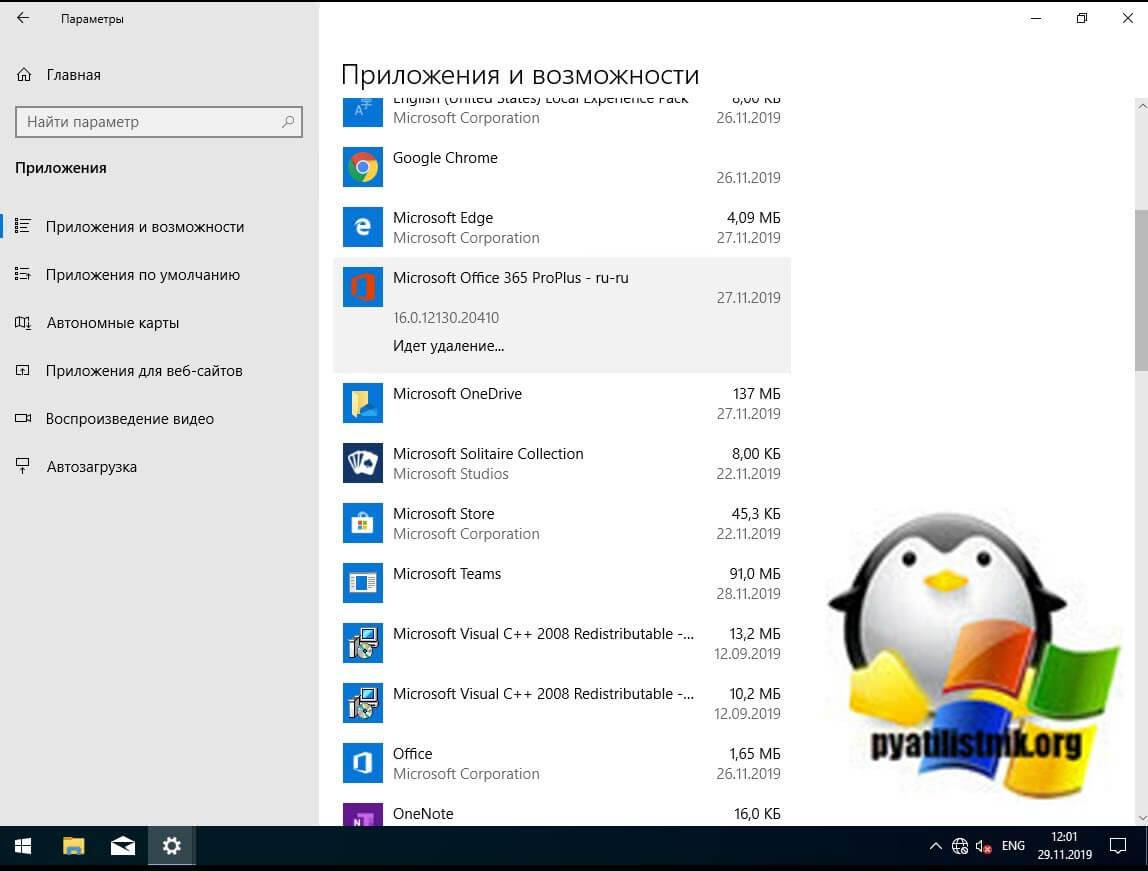 uninstall-office365-05.jpg