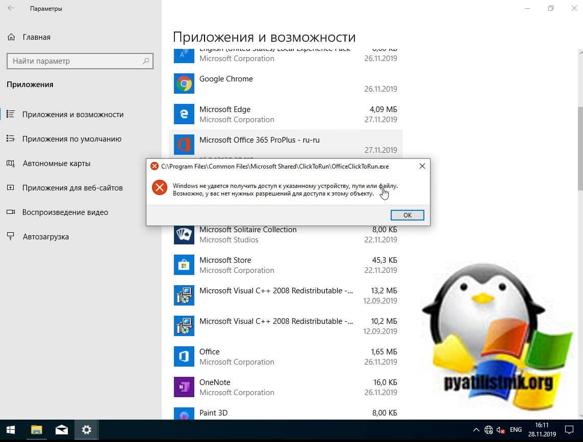 uninstall-office365-04.jpg