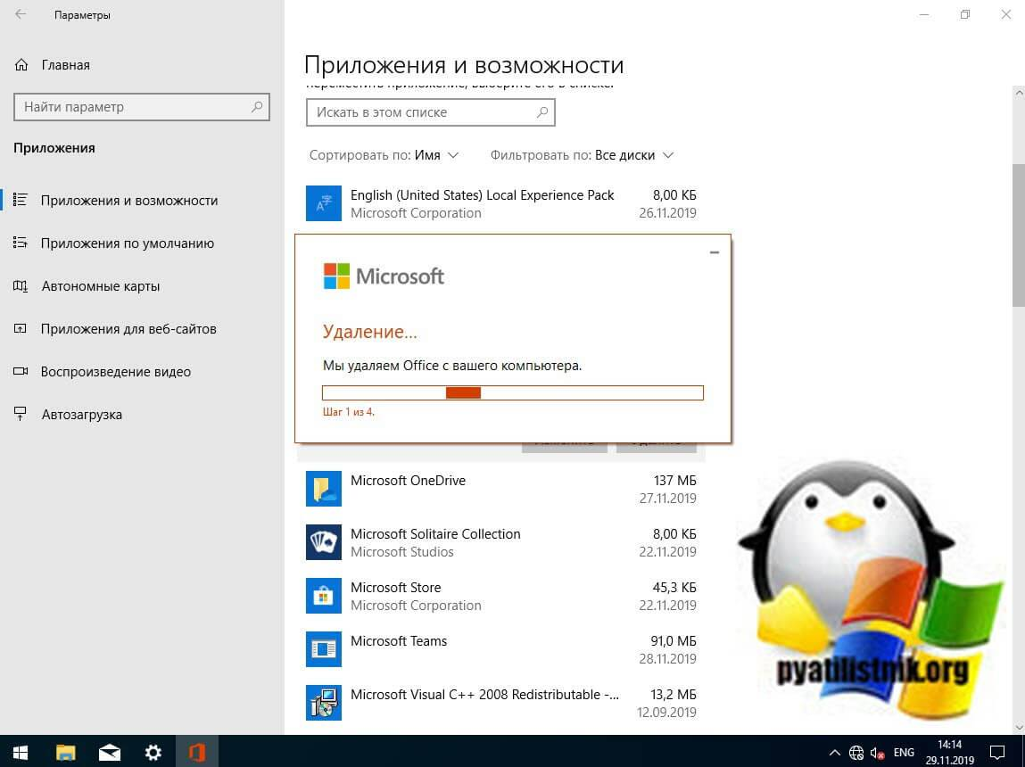 uninstall-office365-07.jpg