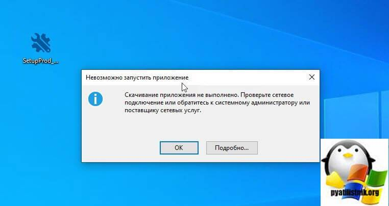uninstall-office365-13.jpg