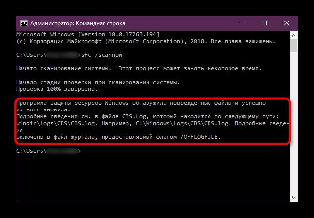 Rezultat-uspeshnogo-vosstanovleniya-povrezhdennyih-faylov-utilitoy-sfc-scannow-v-Komandnoy-stroke-Windows-10.png