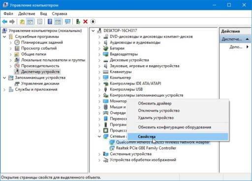 Диспетчер-устройств-512x369.jpg