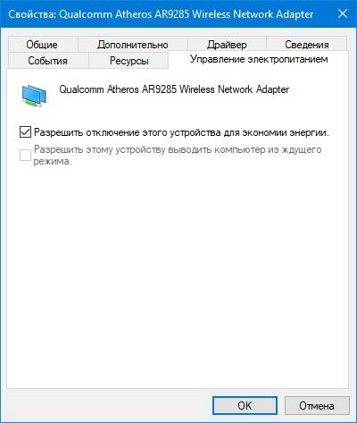 Управление-электропитанием-сетевого-адаптера.jpg