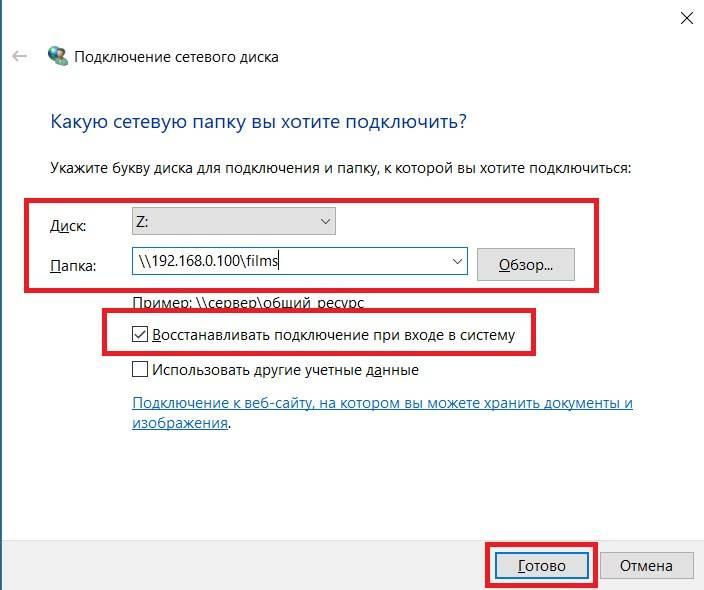 Как подключить сетевой диск в Windows 10: инструкция Бородача